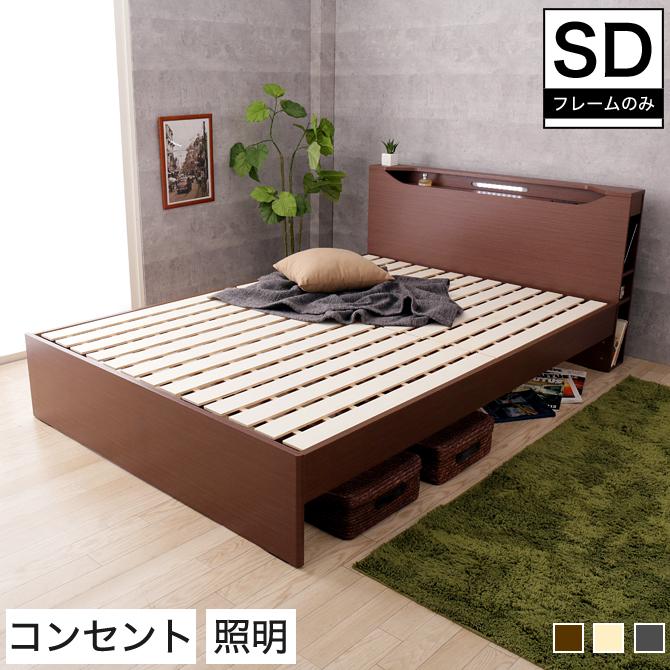 ロゼッタ すのこベッド セミダブル 木製 ベッドフレームのみ 宮付き シェルフ コンセント 照明 すのこ ミドル 耐荷重150kg | すのこベッド 木製 セミダブルベッド 木製すのこベッド 宮付きベッド 棚付きベッド