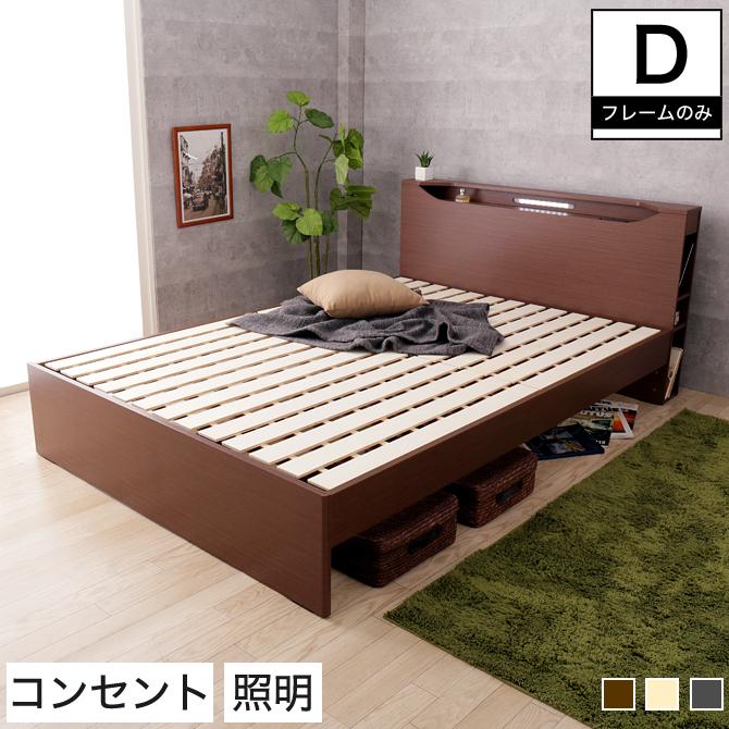 ロゼッタ すのこベッド ダブル 木製 ベッドフレームのみ 宮付き シェルフ コンセント 照明 すのこ ミドル 耐荷重150kg | すのこベッド 木製 ダブルベッド 木製すのこベッド 宮付きベッド 棚付きベッド