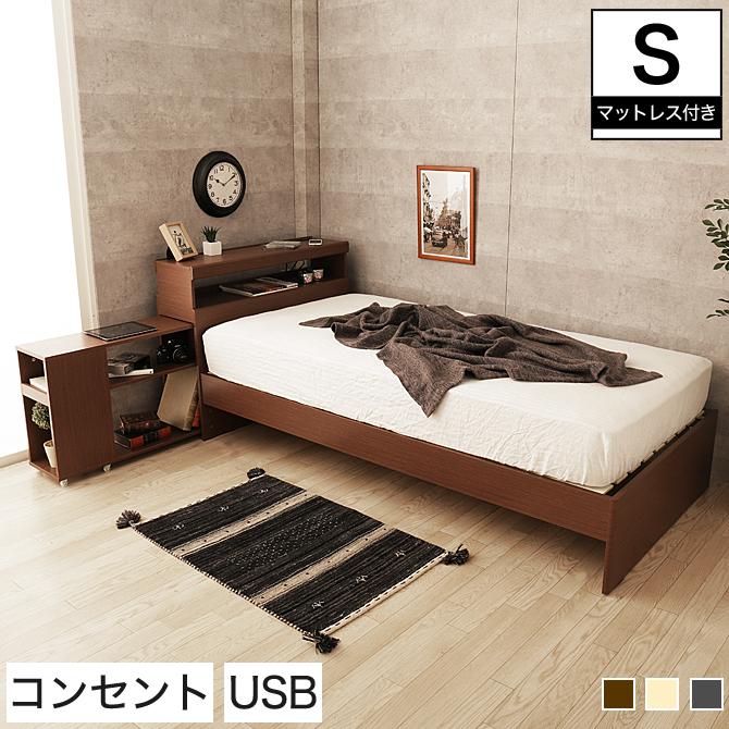 ワンダ すのこベッド シングル 木製 オリジナルマットレス付き 宮付き シェルフ コンセント USBポート すのこ ミドル 耐荷重150kg   すのこベッド 木製 シングルベッド 木製すのこベッド ポケットコイルマットレス 宮付きベッド 棚付きベッド