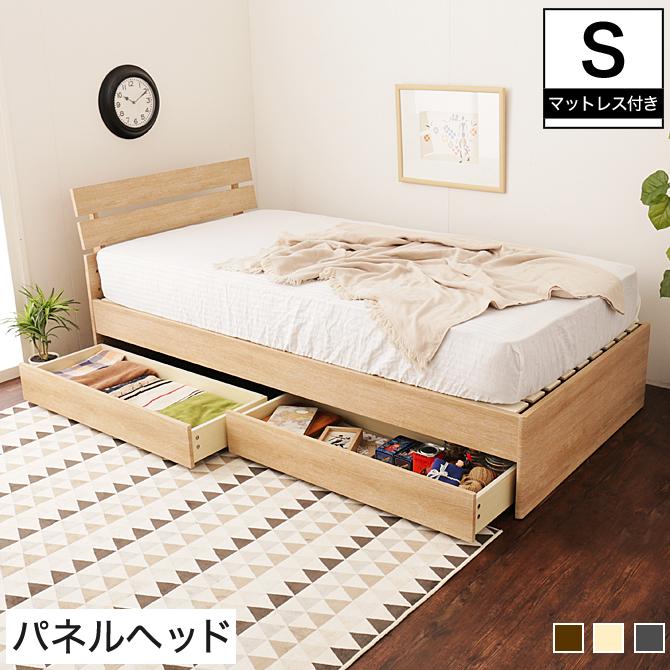 ルシール 引き出し付きベッド シングル 木製 フランスベッドマットレス付き パネル型 すのこ 引き出し2杯 耐荷重150kg | 引き出し付きベッド 木製 収納ベッド すのこベッド マルチラススプリングマットレス パネルベッド スリム モダン