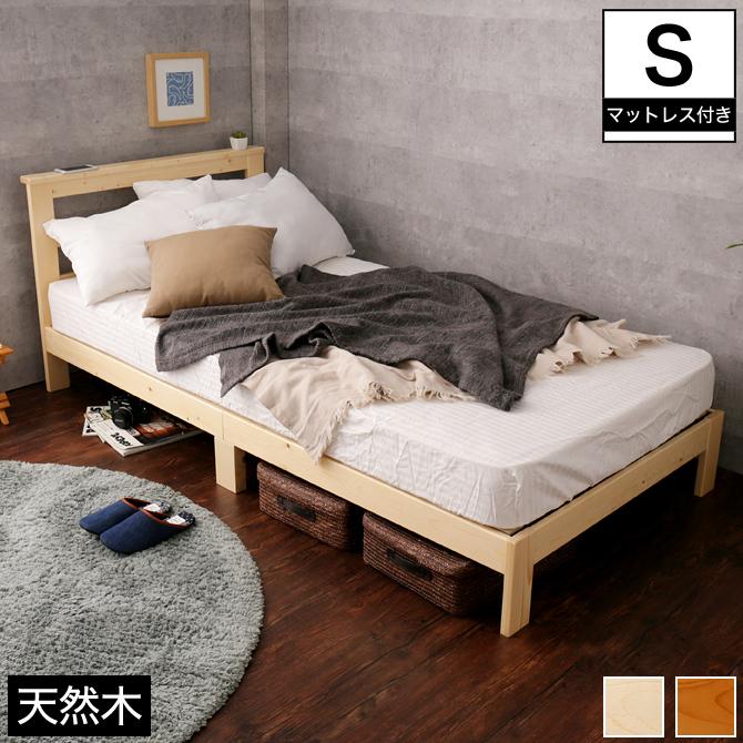 最新のデザイン テイラー すのこベッド シングル 厚さ20cmポケットコイルマットレス付き 北欧 簡単組立 木製 | 北欧パイン材 耐荷重350kg 棚付き 簡単組立 | ベッド すのこベッド 棚付きベッド シングル マットレスセット 厚さ20cmポケットコイルマットレス付き 木製 北欧 簡単組立, こだわり安眠館:8bc3e688 --- canoncity.azurewebsites.net