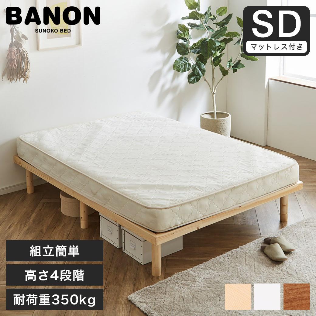 ベッド すのこベッド サービス セミダブルベッド 木製ベッド 厚さ15cmポケットコイルマットレス付き マットレスセット ローベッド 組立簡単 ヘッドレス 一人暮らし 北欧 \ポイント10倍 9 木製 セミダブル ホワイト ブラウン 厚さ15cmマットレス付き 格安 価格でご提供いたします ナチュラル 18~20限定 高さ4段階 バノン 耐荷重350kg