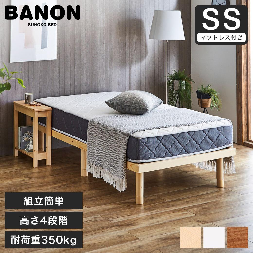 ベッド 日本最大級の品揃え すのこベッド セミシングルベッド 木製ベッド 厚さ20cmポケットコイルマットレス付き マットレスセット ローベッド 組立簡単 ヘッドレス 一人暮らし 北欧 \ポイント10倍 セミシングル バノン 厚さ20cmマットレス付き 人気上昇中 ホワイト 耐荷重350kg ナチュラル 18~20限定 ブラウン 9 木製 高さ4段階