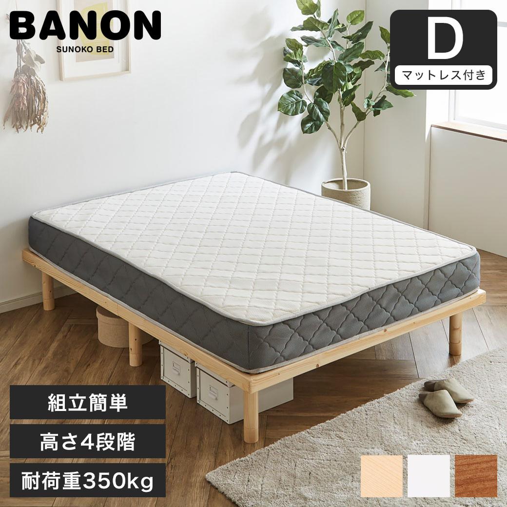 ベッド すのこベッド ダブルベッド 木製ベッド 厚さ20cmポケットコイルマットレス付き マットレスセット ローベッド 組立簡単 ヘッドレス 夫婦 カップル 北欧 ナチュラル 木製 高さ4段階 18~20限定 ブラウン \ポイント10倍 バノン 9 厚さ20cmマットレス付き ホワイト 耐荷重350kg ランキングTOP10 贈呈 ダブル