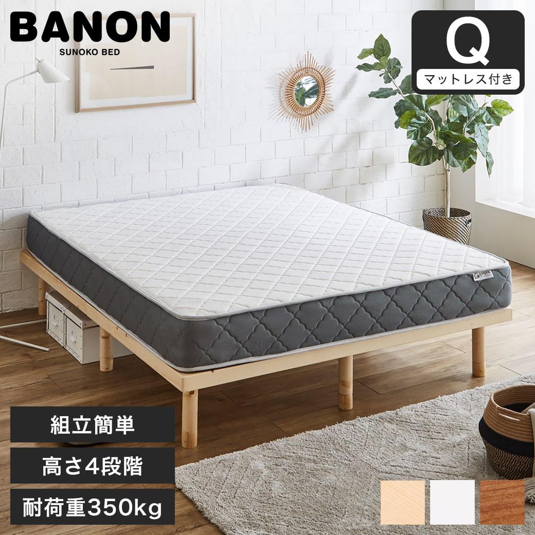 ベッド すのこベッド クイーンベッド 木製ベッド マットレスセット 厚さ20cmポケットコイルマットレス付き ローベッド ミドルベッド 高さ調整 組立簡単 ヘッドレス \ポイント10倍 ホワイト お得クーポン発行中 ベット 9 18~20限定 クイーン 木製 厚さ20cmポケットコイルマットレスセット 耐荷重350kg ショップ バノン ナチュラル 高さ4段階 ブラウン