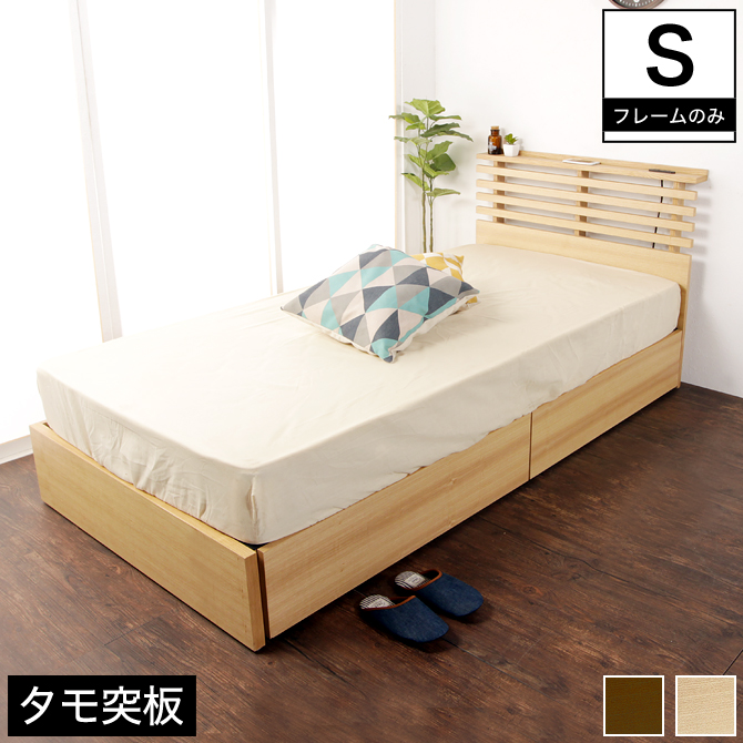 収納ベッド シングル 木製 突板 ベッドフレーム すのこ 引き出し 棚付き コンセント ナチュラル/ブラウン | ベッド 収納ベッド すのこベッド シングルベッド 宮付きベッド 木製ベッド 棚付きベッド 宮棚付きベッド 収納付きベッド 突板 新商品