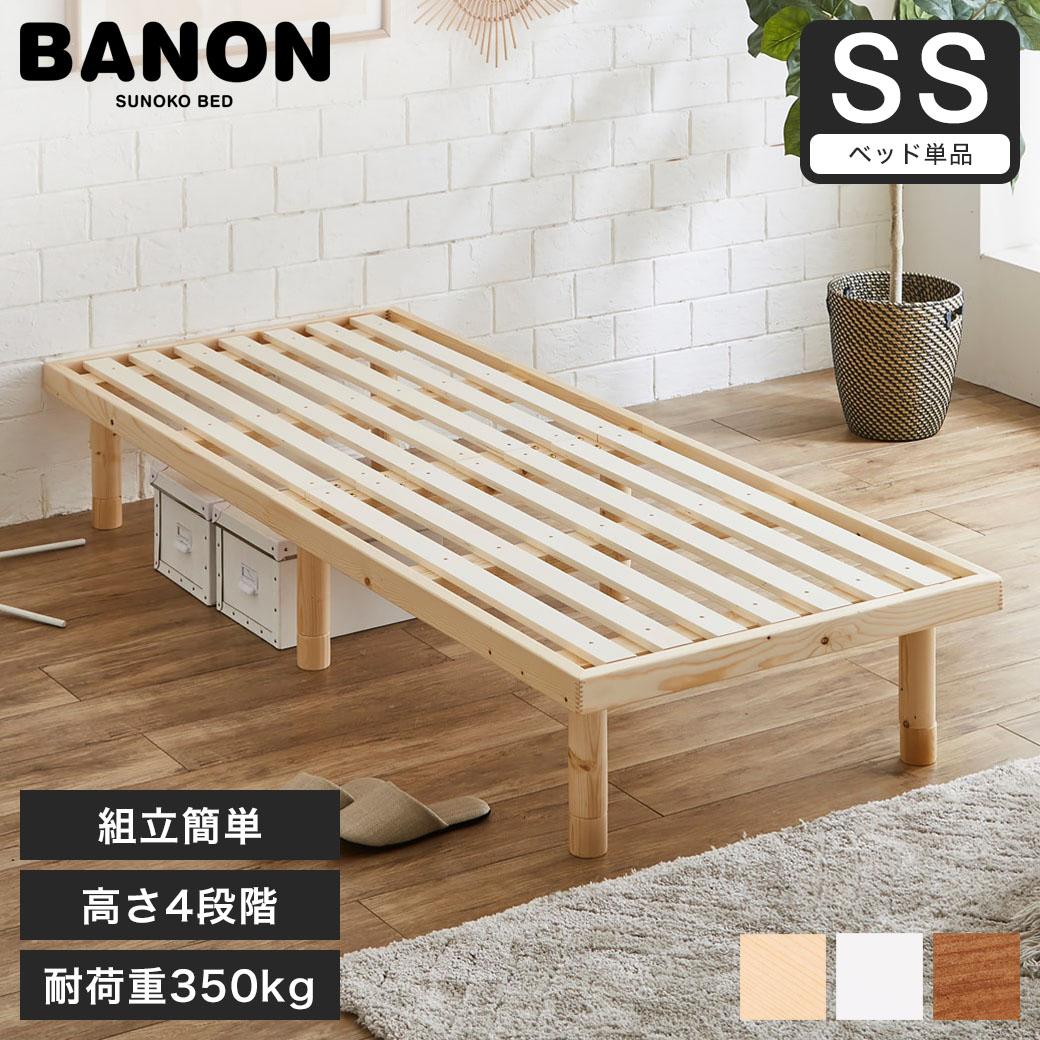 \全品ポイント最大10倍★4/1限定/ バノン すのこベッド セミシングル 木製 ベッドフレーム 耐荷重350kg ヘッドレス 高さ4段階 ナチュラル/ホワイト/ブラウン | ベッド セミシングルベッド 木製ベッド ベッドフレームのみ ローベッド