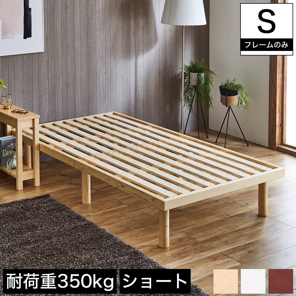 ベッド すのこベッド ショートシングル ショートベッド 長さ180cm 木製ベッド ベッドフレームのみ ローベッド 頑丈 耐荷重350kg 高さ調整 組立簡単 バノン 木製 ベッドフレーム \ポイント10倍 新作製品 世界最高品質人気 9 北欧 アウトレットセール 特集 すのこベット ヘッドレス ベット スノコベッド 18~20限定 高さ4段階