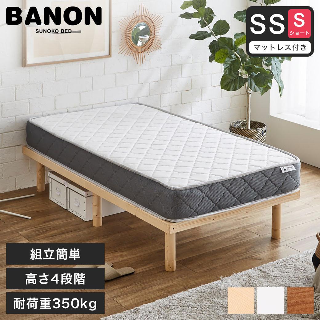 ベッド すのこベッド ショートセミシングル 長さ180cm 木製ベッド 厚さ20cmポケットコイルマットレス付き マットレスセット ローベッド 頑丈 耐荷重350kg 高さ調整 組立簡単 セミシングルベッド 木製 ベット \ポイント10倍 セミシングル すのこ スノコベッド 9 休日 バノン オンラインショップ ヘッドレス 厚さ20cmポケットコイルマットレスセット 18~20限定