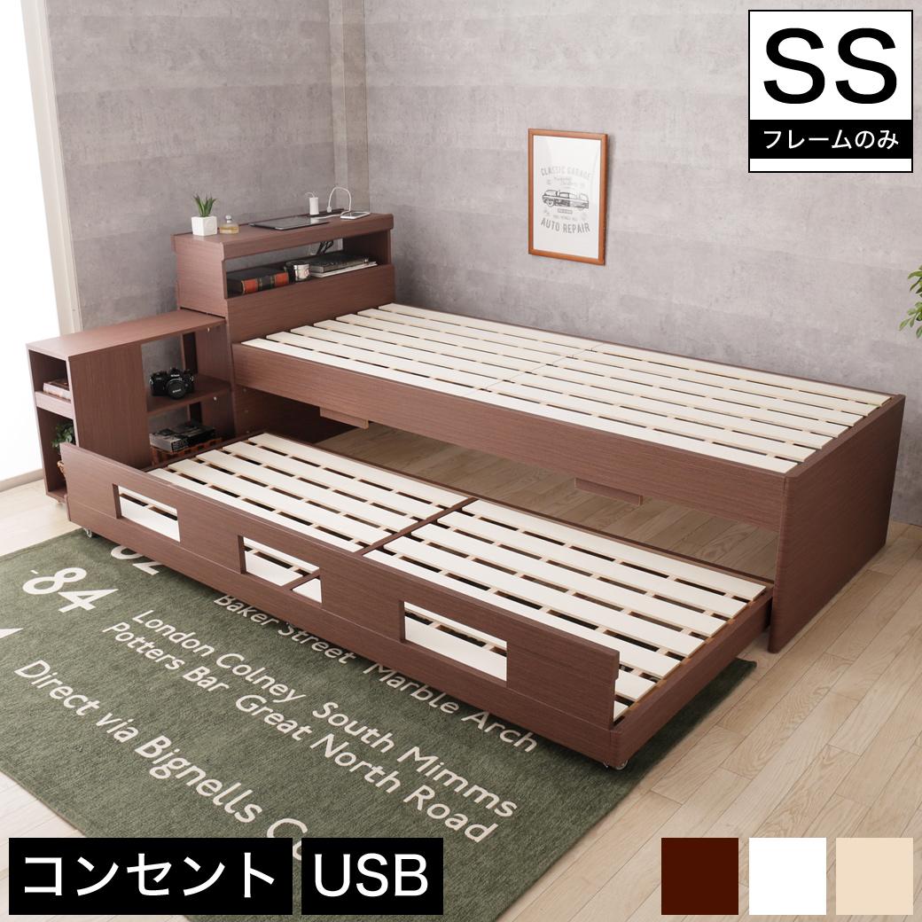 ワンダ 親子ベッド セミシングル 木製 ベッドフレームのみ 宮付き シェルフ コンセント USBポート すのこ 2段 キャスター 収納 | 親子ベッド 木製 ツインベッド ペアベッド 2段ベッド すのこベッド 宮付きベッド
