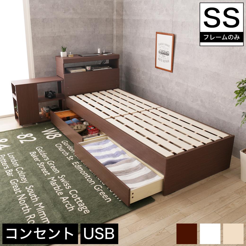 ワンダ 引き出し付きベッド セミシングル 木製 ベッドフレームのみ 宮付き シェルフ コンセント USBポート すのこ 引き出し2杯 耐荷重150kg | 引き出し付きベッド 木製 収納ベッド すのこベッド 宮付きベッド 一人暮らし 新生活