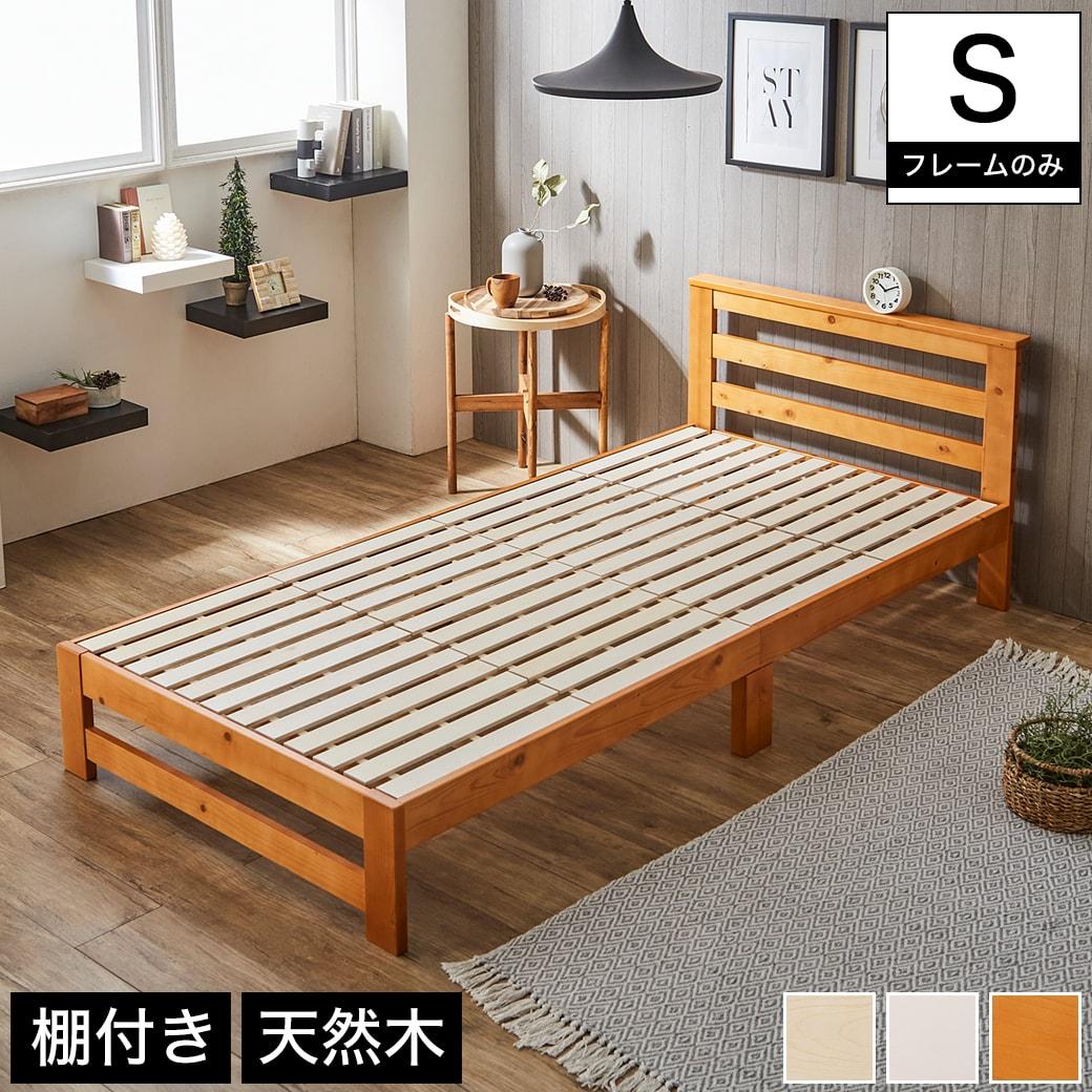 テイラー すのこベッド シングル フレームのみ 木製 棚付き 北欧調 ナチュラル ホワイト ライトブラウン | ベッド ベッドフレーム 棚付きベッド すのこ シングルベッド ベット スノコベッド フレーム スノコベット すのこベット 一人暮らし 新生活