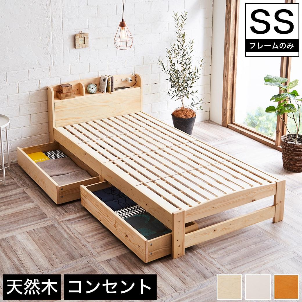 セリヤ 収納すのこベッド セミシングル フレームのみ 木製 棚付き コンセント 北欧調 カントリー調 ナチュラル/ホワイト/ライトブラウン | ベッド 収納ベッド セミシングル ベッドフレーム 棚付きベッド 棚付きすのこベッド 収納すのこベッド 一人暮らし 新生活