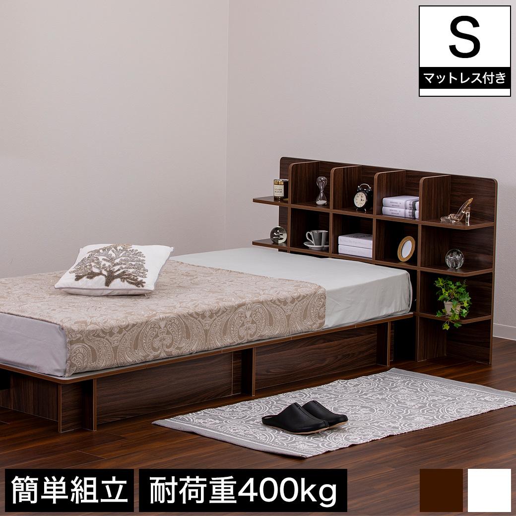 \ポイント5倍★9/24 23:59まで★/ ベッド シングル マットレスセット 厚さ20cmポケットコイルマットレス付き 木製 組立簡単 簡単に組み立てられるベッド 耐荷重400kg 収納ベッド 大収納ベッド 幅120cmシェルフ付き ホワイト