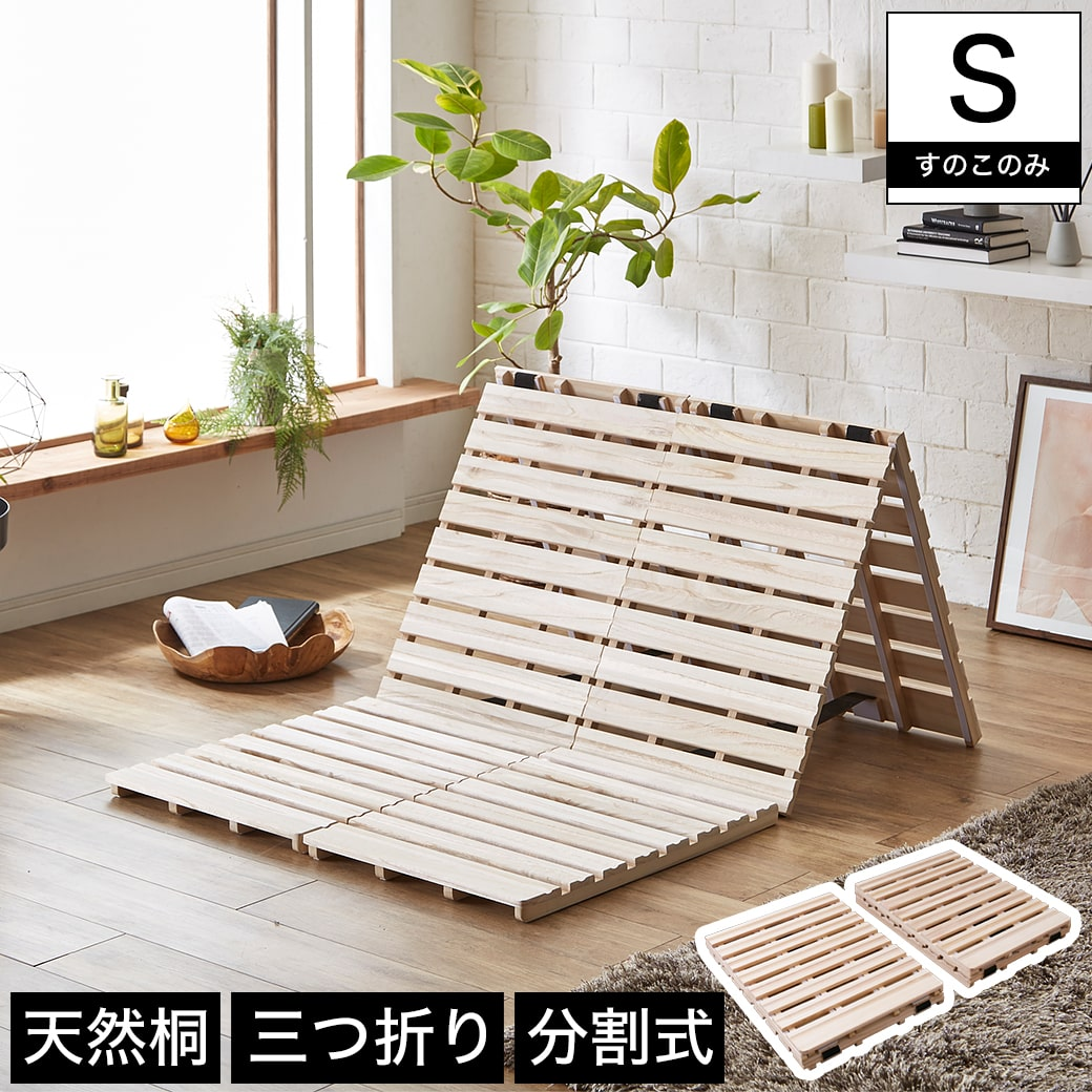 すのこマット シングル すのこマットのみ 三つ折りすのこベッド 布団が干せる 木製 桐 休み 完成品 すのこベッド 折りたたみベッド 低ホルムアルデヒド 軽量 倉 総桐 天然桐 9 コンパクト 二分割可能 三つ折りすのこマット 18~20限定 サイズ 分割式 \ポイント10倍 ベッドフレームのみ