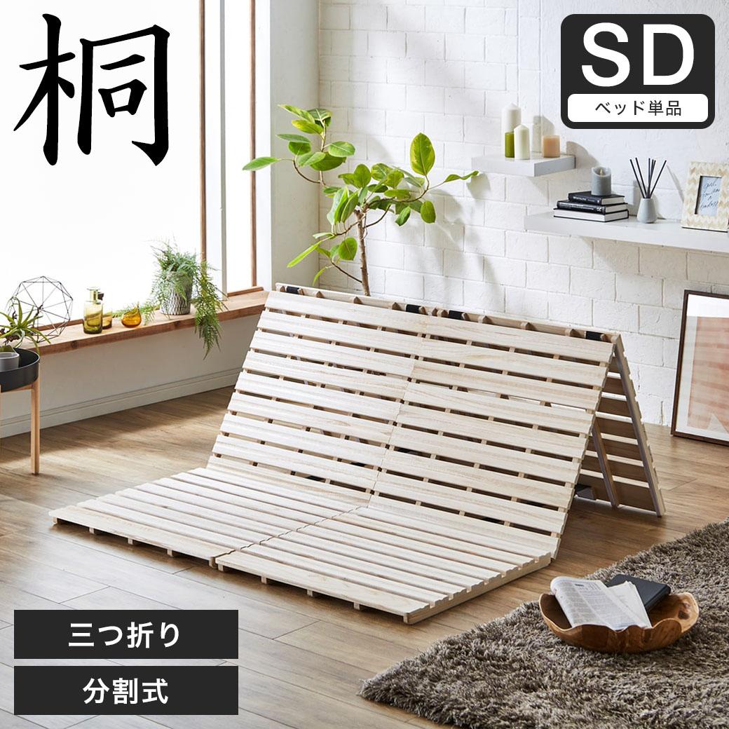 すのこマット セミダブル すのこマットのみ 三つ折りすのこベッド 布団が干せる 木製 桐 完成品 すのこベッド 折りたたみベッド 低ホルムアルデヒド 軽量 \ポイント10倍 18~20限定 ベッドフレームのみ 在庫一掃売り切りセール 9 天然桐 サイズ 大幅値下げランキング コンパクト 総桐 三つ折りすのこマット 二分割可能 分割式