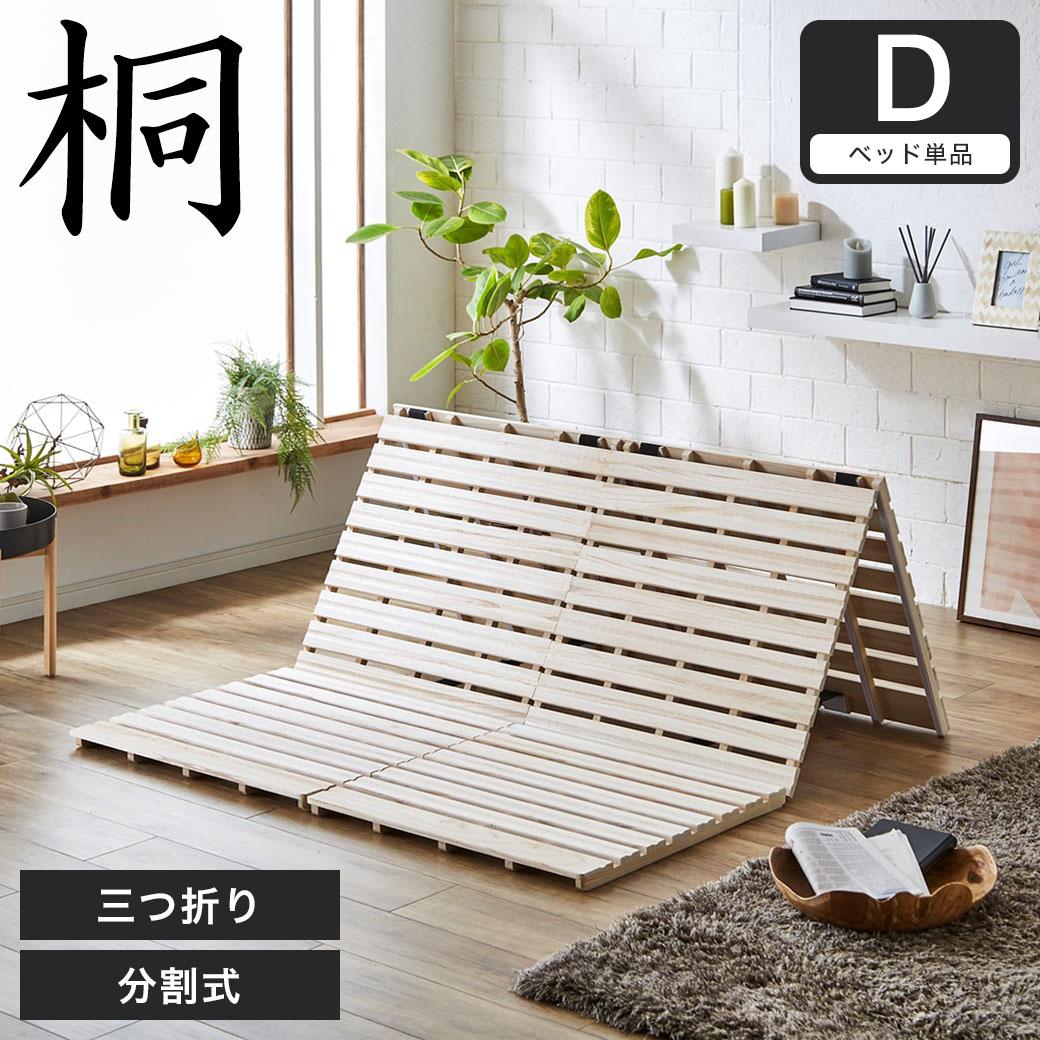 すのこマット ダブル すのこマットのみ 三つ折りすのこベッド 布団が干せる 木製 桐 完成品 すのこベッド 折りたたみベッド 低ホルムアルデヒド 現金特価 軽量 9 \ポイント10倍 三つ折りすのこマット 二分割可能 天然桐 コンパクト ベッドフレームのみ 分割式 サイズ 即納最大半額 18~20限定 総桐