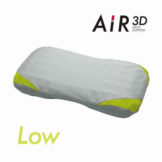 西川 AIR3D エアー3D AIR エアー 3D ピロー 枕 low ロー high ハイ コンディショニングピロー 3次元特殊立体構造 ネックサポート 高さ調節可能 頭圧分散 高通気性 ウレタン 快眠 一人暮らし 新生活