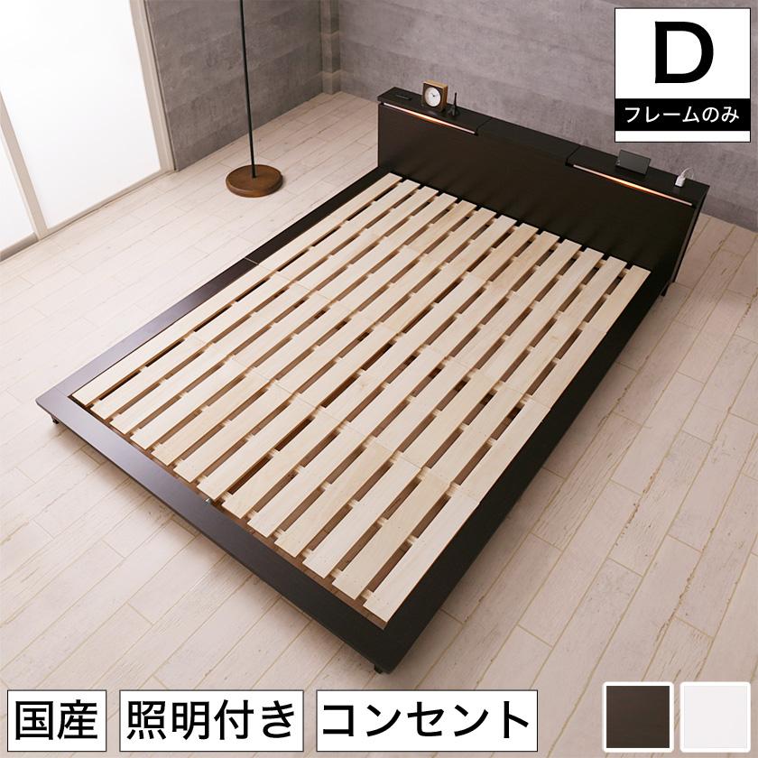 ステージベッド すのこベッド ダブル フレームのみ 日本製 国産 コンセント付き 照明付き 桐 スノコ すのこ フロアベッド ローベッド 棚付き 宮付き 木製 シンプル おしゃれ モダン ライト 照明 ステージ ベット すのこベット ステージベット 一人暮らし 新生活