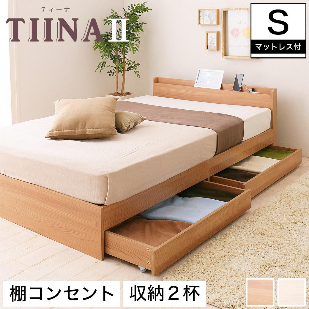 収納ベッド シングル 新発売 ポケットコイルマットレス付き 木製ベッド 引出し付き 棚付き コンセント付き 収納付き ついに入荷 ブラウン ホワイト お洒落 ティーナ2 \ポイント10倍 18~20限定 シングルベッド シングルサイズ ベッド TIINA2 9 宮付き