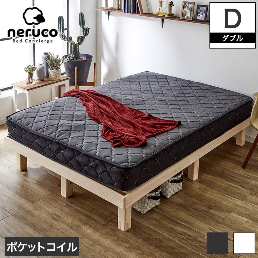 高密度ポケットコイルマットレス ダブル 日本人の体格や環境を考慮したレス ベッドコンシェルジュ nerucoネルコオリジナルポケットコイルスプリングマットレス 一人暮らし 新生活