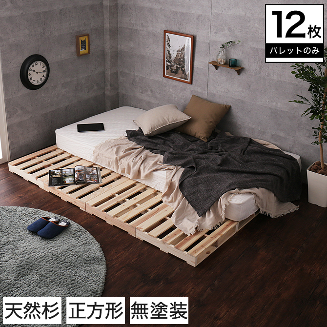 \全品ポイント最大10倍★4/1限定/ パレット パレットベッド ベッドフレーム ダブル 木製 杉 正方形 12枚 無塗装 DIY | ベッド パレットベッド おしゃれ パレット 木製 12枚 ベッドフレーム ダブル ローベッド すのこベッド