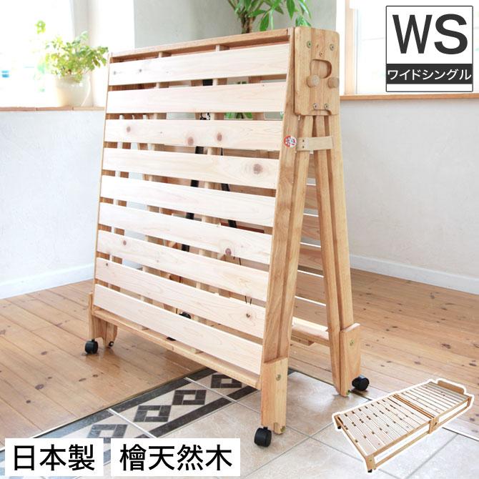 \全品ポイント最大10倍★4/1限定/ 日本製 折りたたみ式ひのきすのこベッド 通気性抜群 ワイドシングルベッド 檜ベッド ひのきベッド すのこベッド 折りたたみ 折り畳み 折畳み檜すのこベッド 広島府中家具 折り畳みひのきベッド