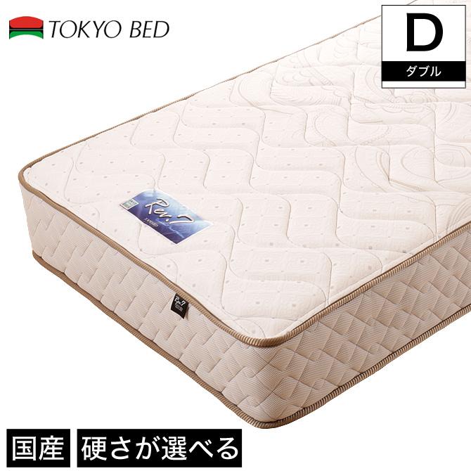 東京ベッド ポケットコイルマットレス Rev.7 Nブルーラベル ダブル 国産 スプリングコイルマットレス TOKYOBED 体圧分散 | ベッド マットレス ベッドマット ベッドマットレス ベットマット ポケットコイル ダブルマット 体圧分散マットレス