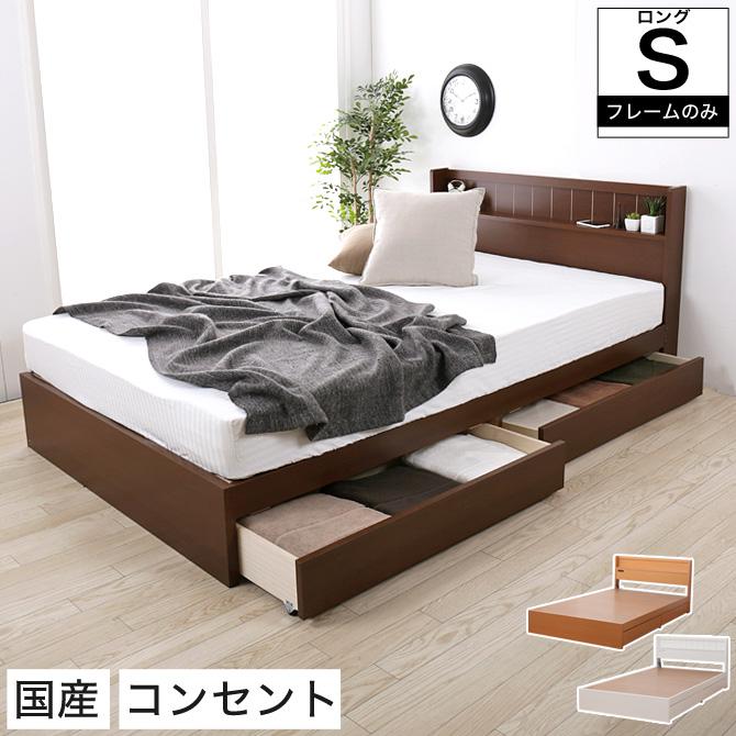 収納ベッド ロングシングル 木製ベッド 棚付き コンセント付き キャスター付き 引出し付き 日本製 ブラウン コンパクト シングル 一人暮らし 新生活