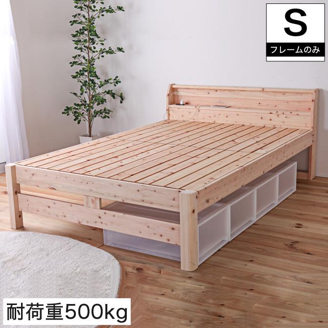 \全品ポイント最大10倍★4/1限定/ すのこベッド シングル 耐荷重500kg 棚付き 頑丈タイプ ひのきベッド シングルベッド スノコベッド ひのきすのこベッド 日本製 ヒノキベッド フレーム すのこベット コンセント付き 宮付き 高さ調整2段階 檜