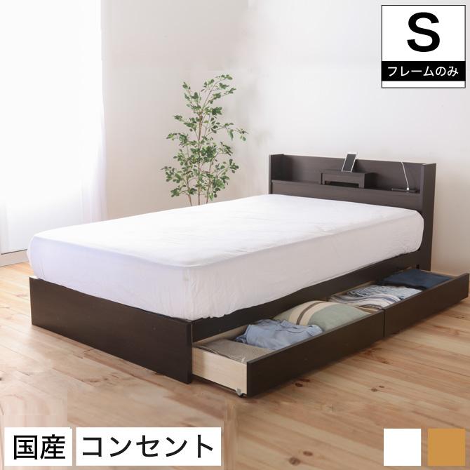 収納ベッド シングル フレームのみ 2口コンセント スマートフォンがおける便利な棚 USB充電可能 日本製 音増幅機能付き ホワイト ブラウン ナチュラル 収納 ベッド 引き出し2杯 引き出し付きベッド 国産 [送料無料]
