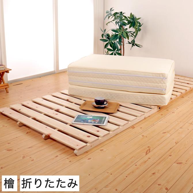 すのこマット シングル マットレス付き 折りたたみ式 檜すのこ 国産 ひのきの香りがいい 良い香り 木製ベッド すのこベッド 湿気対策 一人暮らし ヒノキ 折りたたみ 折り畳み シングルベッド ひのきの手触り 新生活 組立不要 日本製 [送料無料]
