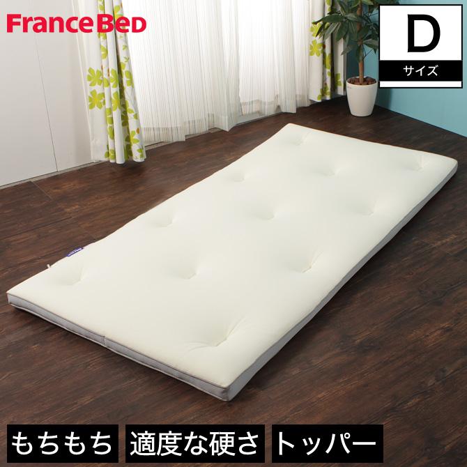 フランスベッド 敷布団 ダブル 敷き布団 やわ肌トッパー 日本製 国産 リハテック インビスタ ダクロン ドリームエッセンス 三層構造 もちもち 柔らかい オーバーレイ ベッドパッド ベッドパット 敷きふとん 敷ふとん