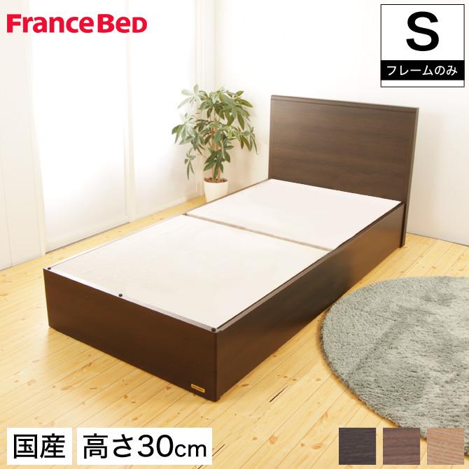 \ポイント11倍★9/19~9/27限定★/ フランスベッド グランディ SC シングル 高さ30cm フレームのみ 日本製 国産 木製 2年保証 francebed GR-02F grandy GRANDY シングルベッド パネル型 シンプル 木製