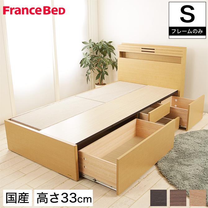 \ポイント11倍★9/19~9/27限定★/ フランスベッド グランディ 引出し付タイプ シングル 高さ33cm フレームのみ 日本製 国産 木製 2年保証 francebed GR-04C grandy GRANDY シングルベッド 棚付