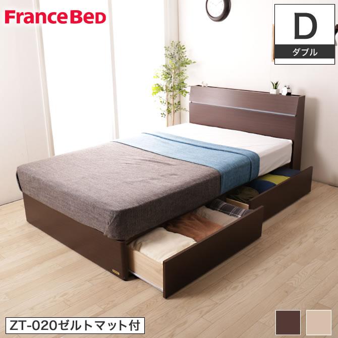 フランスベッド 棚付きベッド マットレス付き コンセント・照明付き ダブル すのこベッド 引き出し付き 収納付きベッド 高密度ゼルトスプリングマットレス付き 硬め ZELT ブラウン/ナチュラル FLB18-02C ZT-020