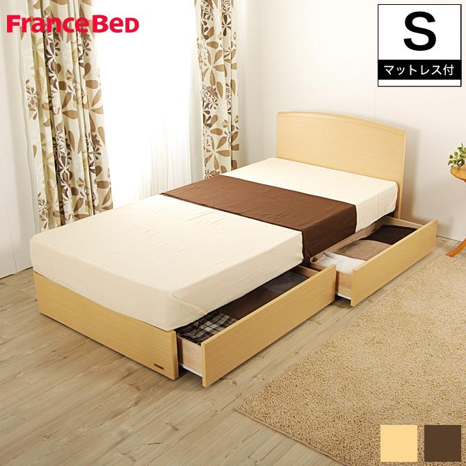 収納ベッド シングル フランスベッド 収納付ベッド(KSI-01F) ゼルトスプリングマットレス(ZT-030)セット シングル 引出し付ベッド 引出し2杯 収納機能 2年保証付 木製 フランスベッド正規商品 francebed(KSI01F)