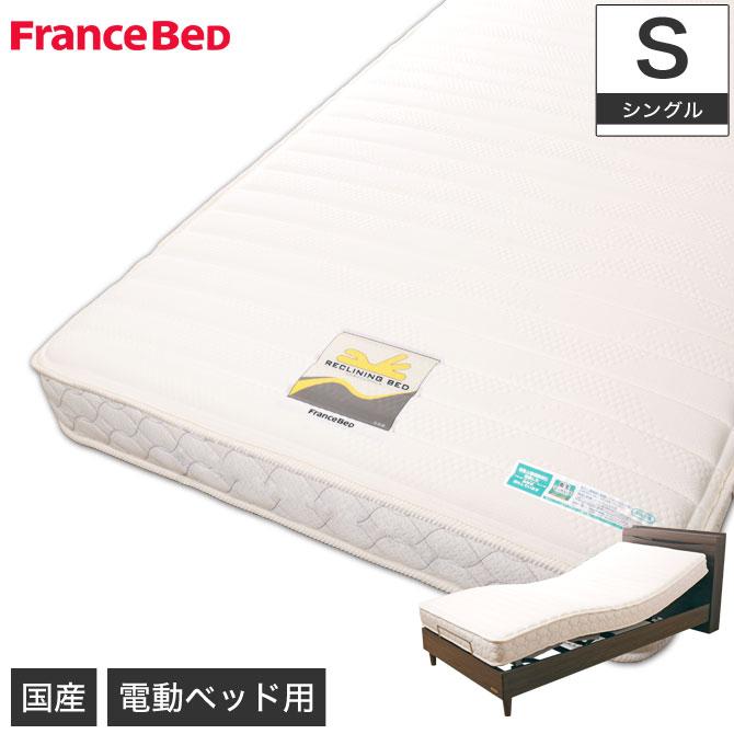 フランスベッド 電動リクライニングベッド用マットレス RX-030 シングル 電動ベッド用 マイクロプリングマットレス スプリングマットレス コイルマットレス マットレス ベッドマット