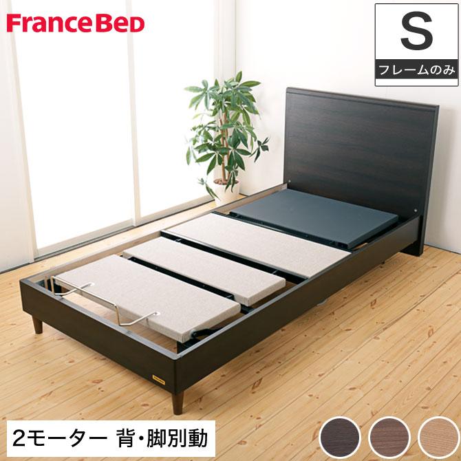 フランスベッド 電動ベッド(GR-02F) 2モーターフレーム フレームのみ シングル 背上げと脚上げが別動作 電動リクライニングベッド 木製ベッド grandy 脚付きベッド francebed 2年保証付 フランスベッド正規品