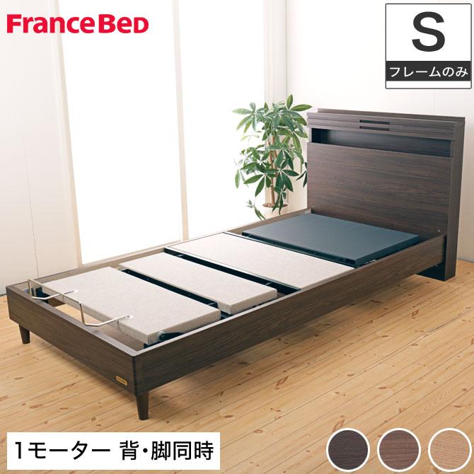 フランスベッド 電動ベッド(GR-04C 1モーターフレーム フレームのみ シングル 背上げと脚上げが同時動作 電動リクライニングベッド 棚付 照明付 宮付ベッド コンセント1口 照明付 脚付きベッド francebed 2年保証付 フランスベッド正規品