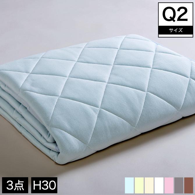 ドリームベッド 洗い換え寝具セット クイーン2 PD-650 ムレナイト-1 パッド Q2 Start 3set(3点パック) ボックスシーツ(H30)ベッドパッド+シーツ2枚 ドリームベッド dreambed 一人暮らし 新生活