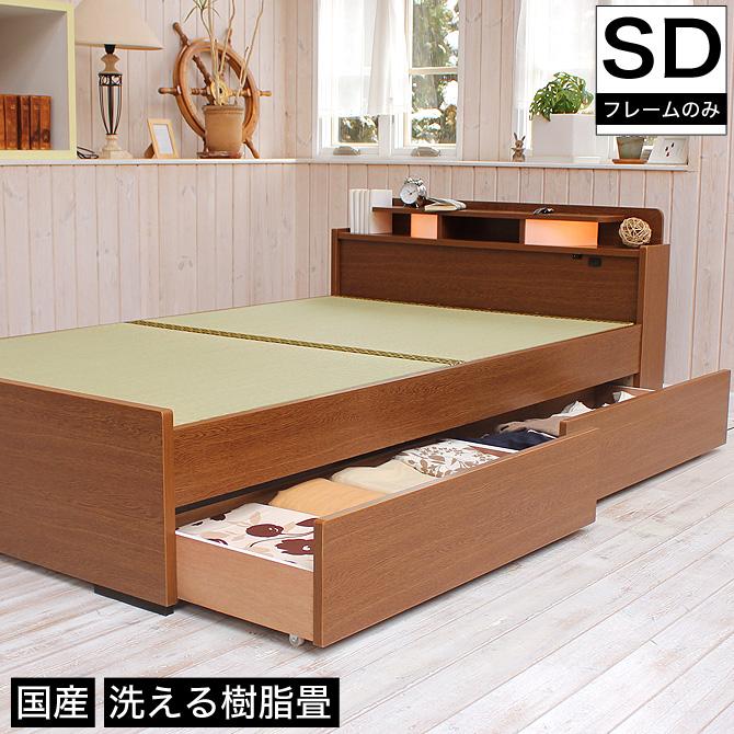 畳ベッド セミダブル 引き出し付きベッド ウォッシャブル畳タイプ 棚付き 照明付き 宮付き コンセント付き たたみベッド タタミ 収納付きベッド すのこ 畳ベッド 畳ベット 日本製 収納ベッド 木製 シングルベッド