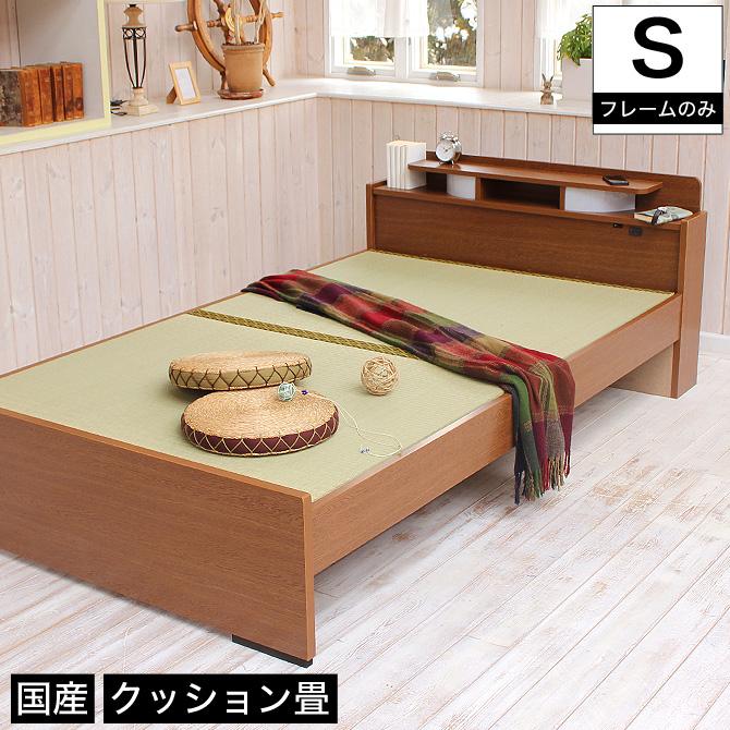 畳ベッド シングル 引き出し無し クッションマット畳タイプ 棚付き 照明付き 宮付き コンセント付き たたみベッド タタミ すのこ 畳ベッド 畳ベット 日本製 木製 シングルベッド シングルベット 国産 木製ベッド