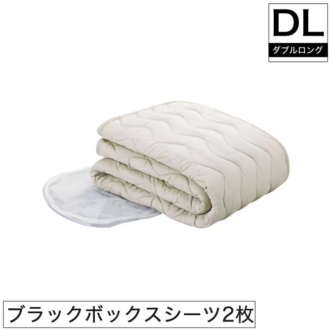 ASLEEP(アスリープ) ブラックウォッシャブルベースセット ダブルロング (レギュラーパッド+ブラックボックスシーツ2枚)日干し・水洗いOK 洗濯ネット付 速乾性 抗菌防臭