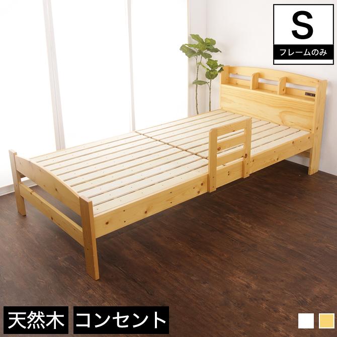 \全品ポイント最大10倍★4/1限定/ サイドガード付き天然木すのこベッド シングルベッド フレームのみ 木製 3段階高さ調節可能 棚付き 脚付き 手すり 宮付きベッド すのこベッド ポプラ突板のすのこ コンセント付き ナチュラル ホワイト