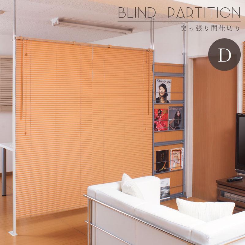 ブラインドパーテーション 間仕切り ダブルタイプ ナチュラル色 NJ-0259幅183(ブラインド88×2)×高さ204~265cm 天井突っ張り 目隠し つっぱり パーティション