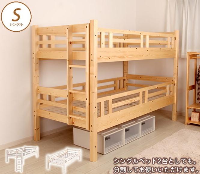 北欧パイン すのこベッド 2段ベッド シングルベッド2台としても ディスカウント 新着 フレームのみ 木製ベッド ジュニアベッド 組合わせてお好みのベッドスタイルを 一人暮らし 日祝不可 ナチュラルな天然木製スノコベッドシリーズ 新生活 1人暮らし