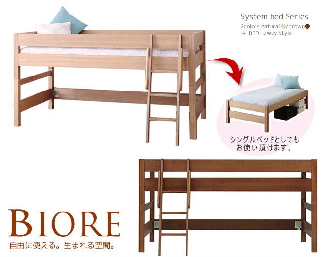 木製ロフトベッド ミドルベッド システムベッドシリーズ 2way シングルベッド 頑丈すのこベッド ナチュラル 北欧 タモ 無垢材 システムベッド ベット 組み合わせ システムベッド 子供部屋 ビオレ すのこベッド 安心がっちり頑丈すのこベッド[送料無料][byおすすめ]