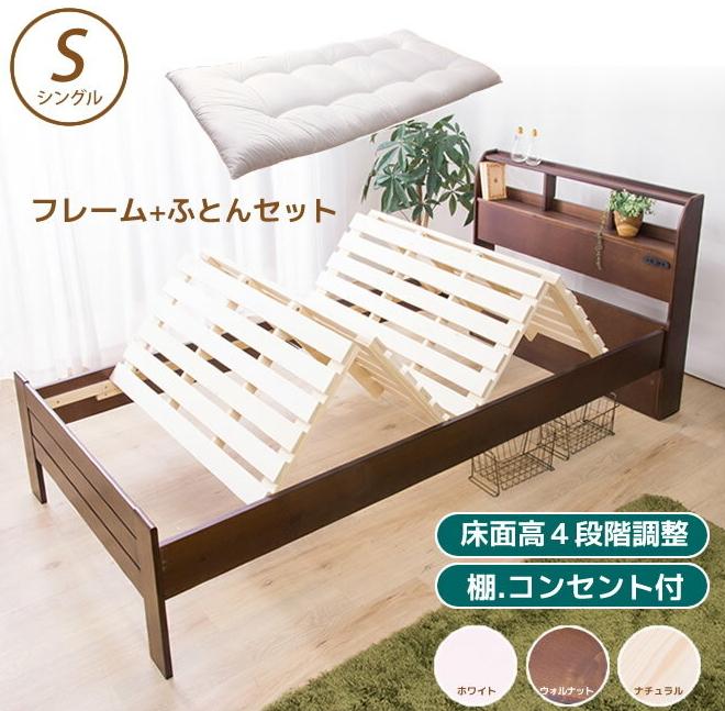 木製すのこベッド シングル お布団がセットです。 山形にスタンドするすのこ床板 ふとん 部屋干しができるすのこのベッド ナチュラル カントリー調 天然木 布団が使えるしっかり頑丈スノコベッド 木製ベッド