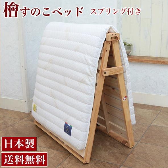 \全品ポイント最大10倍★4/1限定/ 檜すのこベッド 折りたたみすのこベッド シングル 折り畳み楽々スプリング付きひのきすのこベッド 高さ5.5cm日本製 広島府中家具 通気性の良い天然木製 すのこマット折り畳んで省スペース